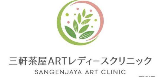 レディース クリニック art 三軒茶屋 三軒茶屋ARTレディースクリニック 婦人科の診療内容・診察時間